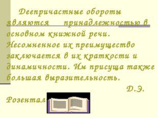 Деепричастные обороты являются принадлежностью в основном книжной речи. Несо