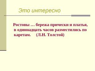 Это интересно Ростовы … бережа прически и платья, в одиннадцать часов размест