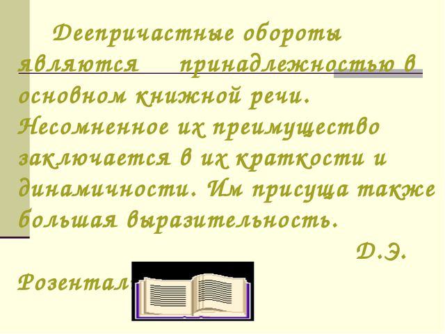 Деепричастные обороты являются принадлежностью в основном книжной речи. Несо...