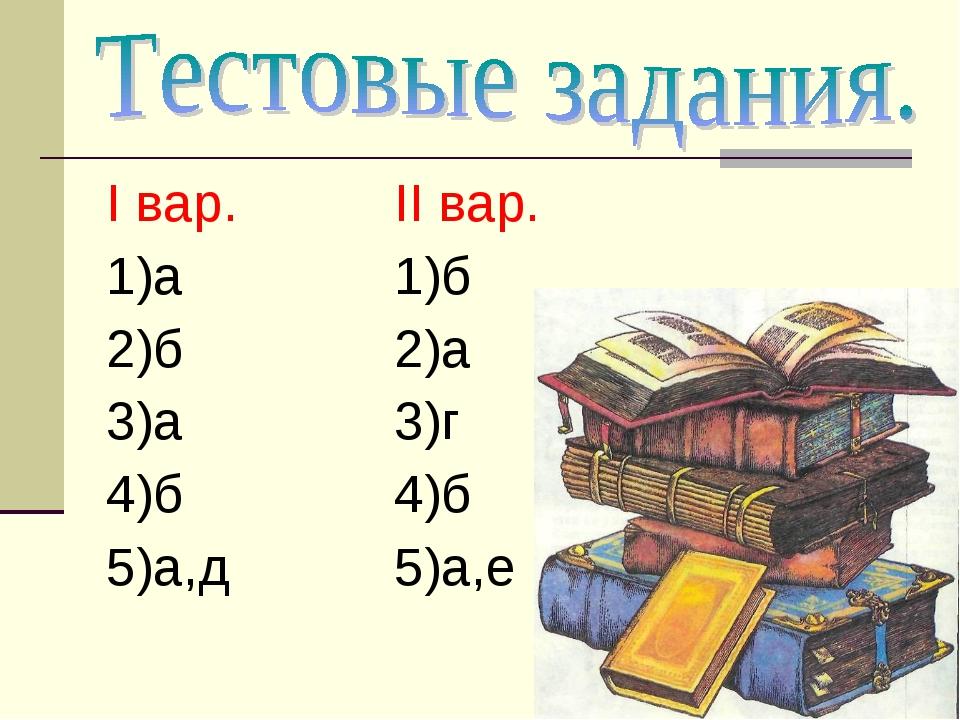 I вар.II вар. 1)а1)б 2)б2)а 3)а3)г 4)б4)б 5)а,д5)а,е