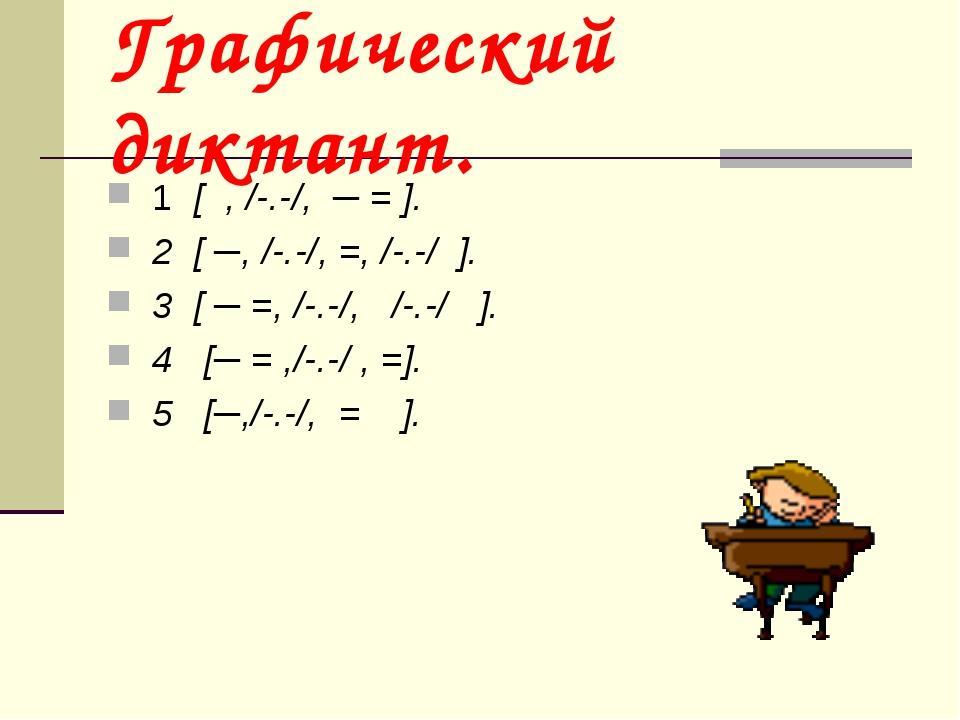 Графический диктант. 1 [ , /-.-/, ─ = ]. 2 [ ─, /-.-/, =, /-.-/ ]. 3 [ ─ =, /...