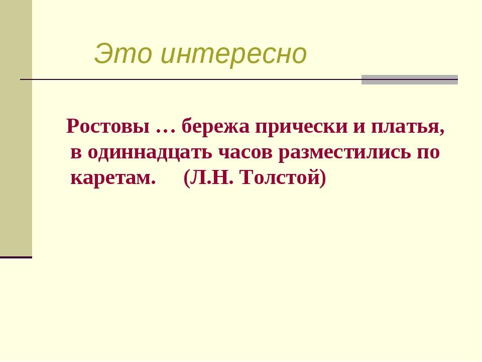 Это интересно Ростовы … бережа прически и платья, в одиннадцать часов размест...