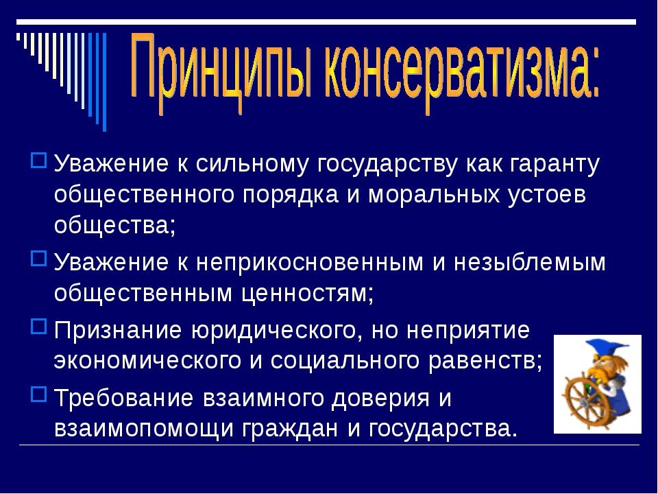 Уважение к сильному государству как гаранту общественного порядка и моральных...