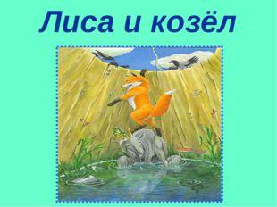 Лиса и козёл