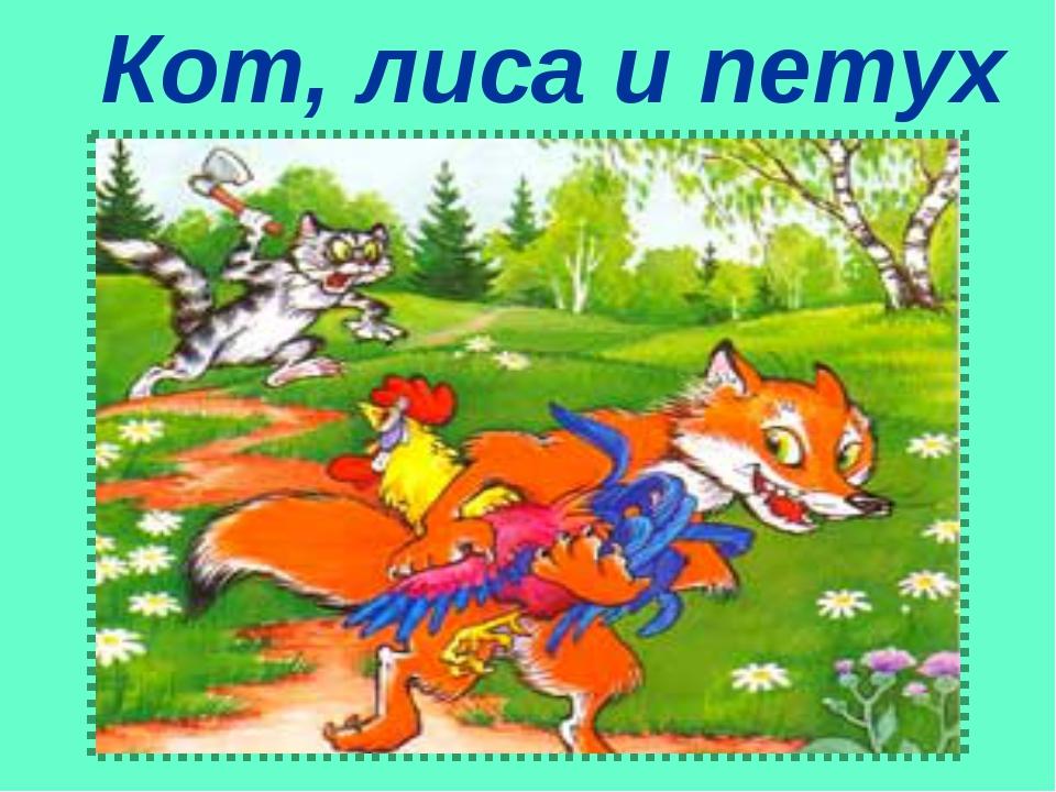 Кот, лиса и петух