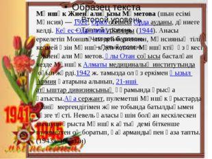 Мәншүк Жиенғалиқызы Мәметова(шын есімі Мәнсия) —1922,Орал облысыОрда ауда