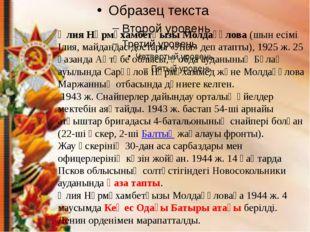 Әлия Нұрмұхамбетқызы Молдағұлова(шын есімі Ілия, майдандас достары «Лия» де