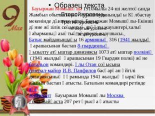 Бауыржан Момышұлы 1910жылы 24-ші желтоқсанда Жамбыл обылысының Жуалы ауданын