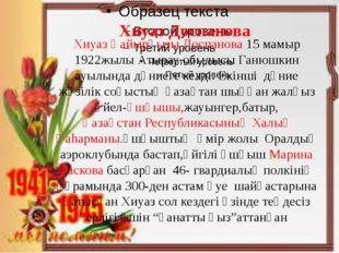 Хиуаз Доспанова Хиуаз Қайырқызы Доспанова 15 мамыр 1922жылы Атырау обылысы Г