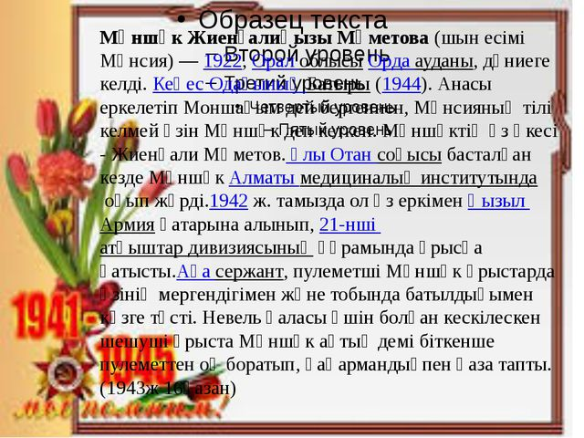Мәншүк Жиенғалиқызы Мәметова(шын есімі Мәнсия) —1922,Орал облысыОрда ауда...