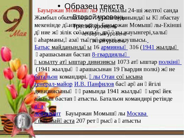 Бауыржан Момышұлы 1910жылы 24-ші желтоқсанда Жамбыл обылысының Жуалы ауданын...