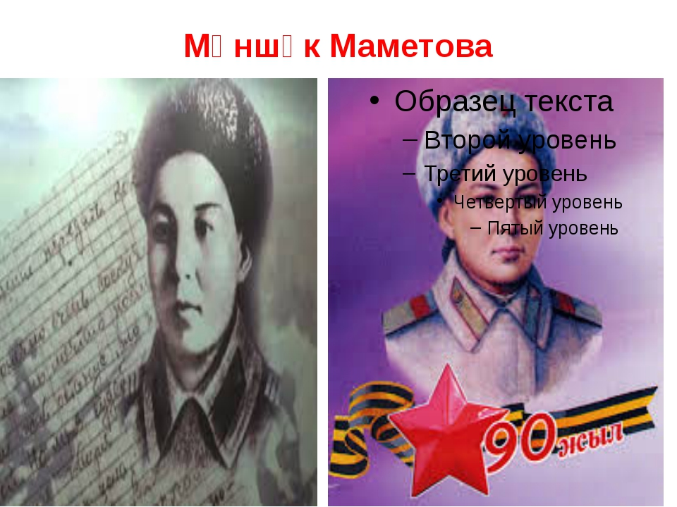 Мәншүк Маметова .