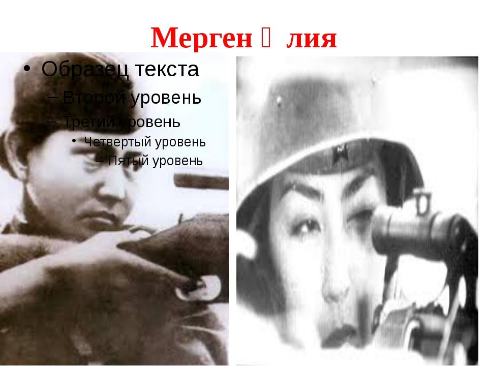 Мерген Әлия