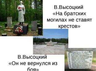 В.Высоцкий «На братских могилах не ставят крестов» В.Высоцкий «Он не вернулся
