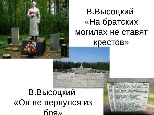 В.Высоцкий «На братских могилах не ставят крестов» В.Высоцкий «Он не вернулся...