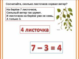 Сосчитайте, сколько листочков сорвал ветер? На берёзе 7 листочков, Сильный ве
