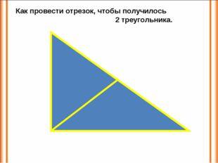 Как провести отрезок, чтобы получилось 2 треугольника.