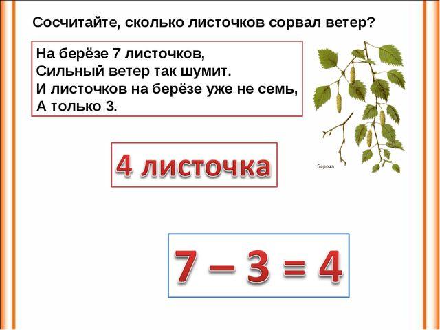 Сосчитайте, сколько листочков сорвал ветер? На берёзе 7 листочков, Сильный ве...
