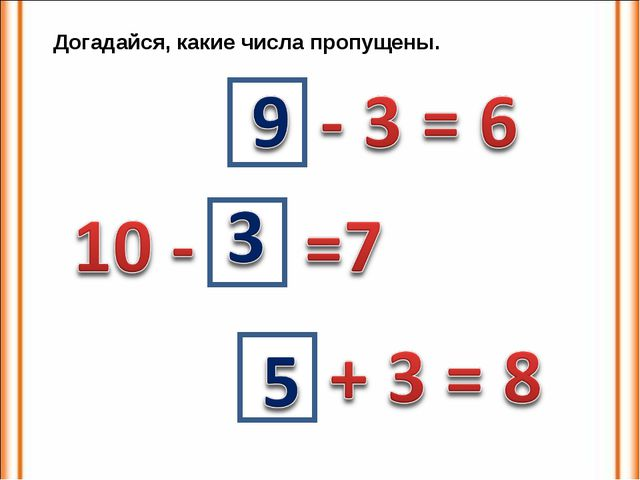 Догадайся, какие числа пропущены.