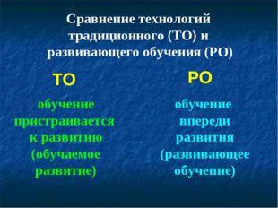 Сравнение технологий традиционного (ТО) и развивающего обучения (РО) ТО РО об