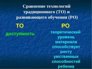 ТО РО доступность теоретический уровень материала способствует росту умственн