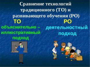 ТО РО объяснительно – иллюстративный подход деятельностный подход Сравнение т