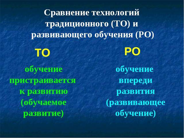 Сравнение технологий традиционного (ТО) и развивающего обучения (РО) ТО РО об...