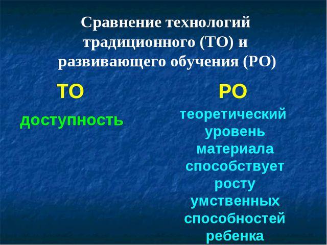 ТО РО доступность теоретический уровень материала способствует росту умственн...