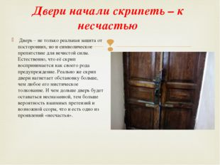 Двери начали скрипеть – к несчастью Дверь – не только реальная защита от пост