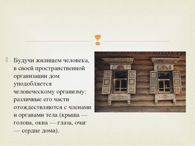 Будучи жилищем человека, в своей пространственной организации дом уподобляет...