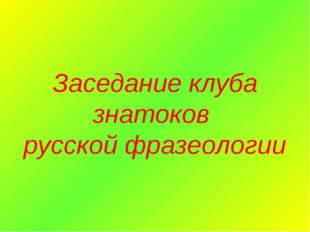 Заседание клуба знатоков русской фразеологии