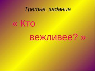 Третье задание « Кто вежливее? »