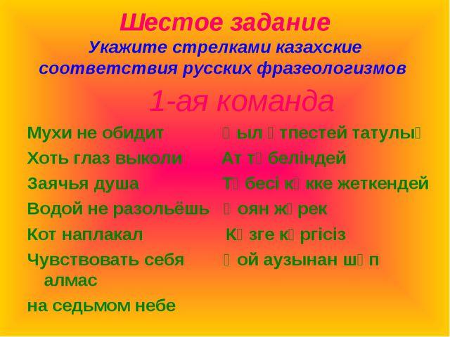 Шестое задание Укажите стрелками казахские соответствия русских фразеологизмо...