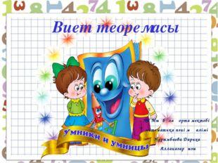 Виет теоремасы №2 Мыңбұлақ орта мектебі математика пәні мұғалімі Нурымбаева