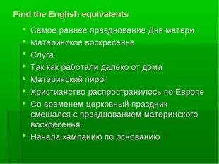 Find the English equivalents Самое раннее празднование Дня матери Материнское