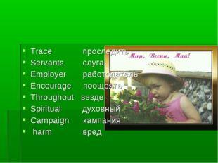 Trace проследить Servants слуга Employer работодатель Encourage поощрять Thro