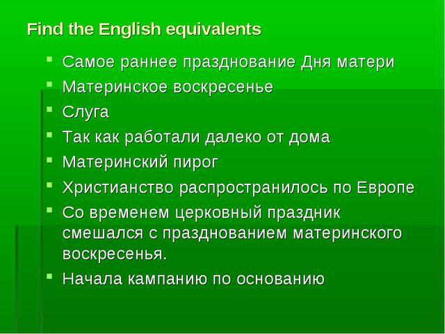 Find the English equivalents Самое раннее празднование Дня матери Материнское...