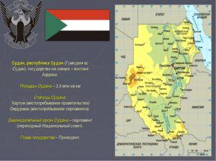 Судан, республика Судан (Гумхурия ас -Судан), государство на севере – востоке