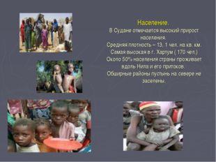 Население. В Судане отмечается высокий прирост населения. Средняя плотность –