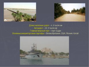 Длина железных дорог – 4, 9 тысяч км Автодорог – 22, 5 тысяч км Главный морск