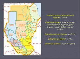 Административно-территориальное деление: 9 штатов. Население Судана – 34.2 мл