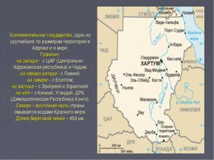 Континентальное государство, одно из крупнейших по размерам территории в Афри