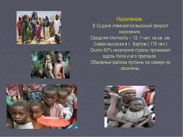 Население. В Судане отмечается высокий прирост населения. Средняя плотность –...