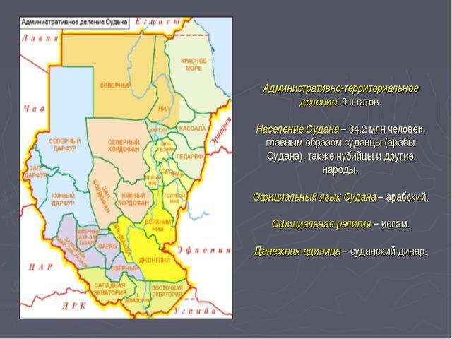 Административно-территориальное деление: 9 штатов. Население Судана – 34.2 мл...