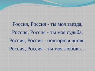 Россия, Россия - ты моя звезда, Россия, Россия - ты моя судьба, Россия, Росс