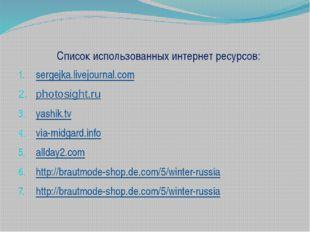 Список использованных интернет ресурсов: sergejka.livejournal.com photosight.