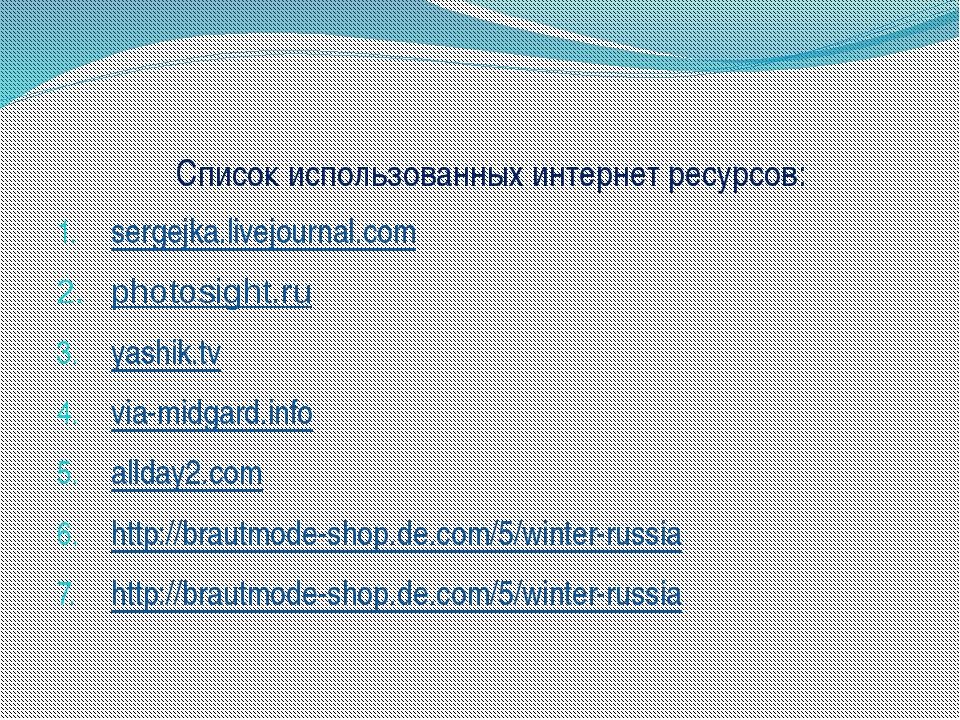 Список использованных интернет ресурсов: sergejka.livejournal.com photosight....