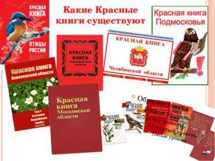 Какие Красные книги существуют