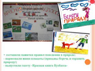 - составили памятки правил поведения в природе; - нарисовали мини-плакаты (пр