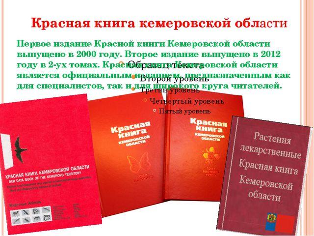 Красная книга кемеровской области Первое издание Красной книги Кемеровской об...